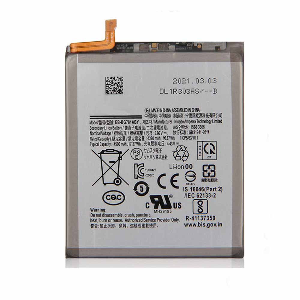EB-BG781ABY電池パック